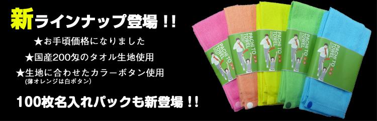 パチッ!とタオル5色200匁TOP